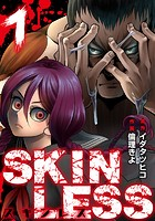 SKINLESS(単話)