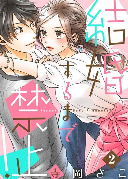 結婚するまで禁止! (2)