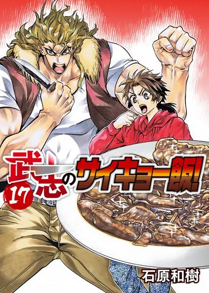 武志のサイキョー飯! (17)