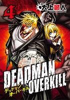 DEADMAN OVERKILL -デッドマンオーバーキル- (4)