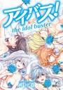 アイバス!-the idol buster-【合本版】 6巻
