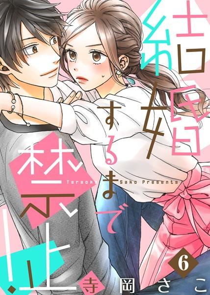 結婚するまで禁止! (6)