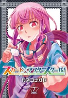 スカート×アフタースクール!【合本版】 7巻
