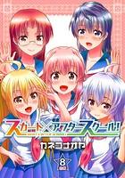 スカート×アフタースクール!【合本版】 8巻
