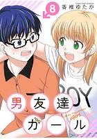男友達ガール (8)