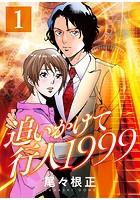 追いかけて行人1999(単話)