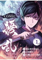コミック 擾乱 THE PRINCESS OF SNOW AND BLOOD(単話)