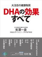 DHAの効果すべて