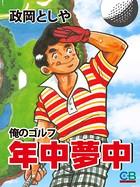 年中夢中 俺のゴルフ