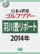 羽川豊リポート 日本&世界ゴルフツアー