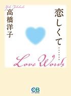 恋しくて……Love Words