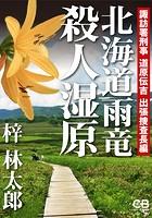 北海道雨竜殺人湿原