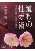 道教の性愛術: 古代中国人の悦楽秘法