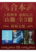 合本・人情刑事 道原伝吉 「山脈」全3冊