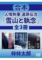 合本・人情刑事道原伝吉『雪山と執念』全3冊