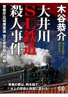 大井川SL鉄道殺人事件