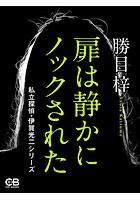 私立探偵・伊賀光二シリーズ