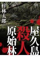 屋久島殺人原始林