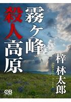 霧ヶ峰殺人高原