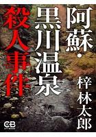 阿蘇・黒川温泉殺人事件