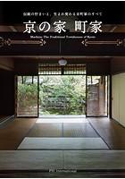 京の家 町家