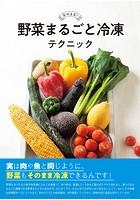 野菜まるごと冷凍テクニック