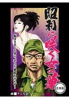 昭和に咲く女の華 全巻合本版168ページ【ケン月影】