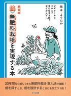 新装版 続無肥料栽培を実現する本
