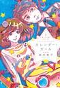 星へ行く船 3 カレンダー・ガール