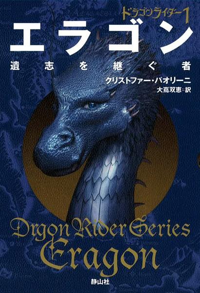 ドラゴンライダー 1 エラゴン 遺志を継ぐ者
