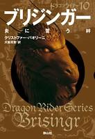 ドラゴンライダー 10 ブリジンガー 炎に誓う絆