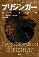 ドラゴンライダー 11 ブリジンガー 炎に誓う絆