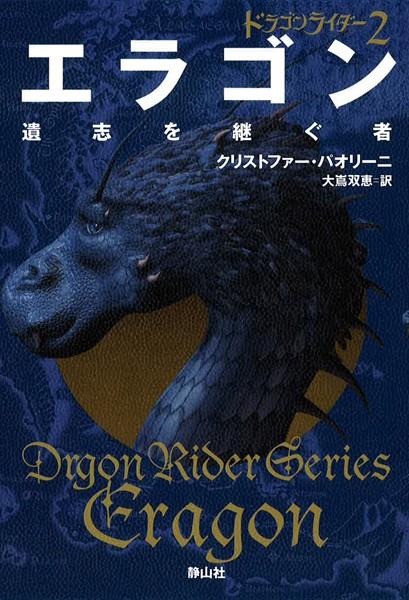 ドラゴンライダー 2 エラゴン 遺志を継ぐ者