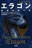 ドラゴンライダー 3 エラゴン 遺志を継ぐ者