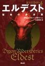 ドラゴンライダー 4 エルデスト 宿命の赤き翼