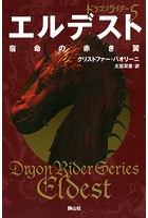 ドラゴンライダー 5 エルデスト 宿命の赤き翼