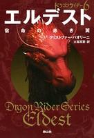 ドラゴンライダー 6 エルデスト 宿命の赤き翼