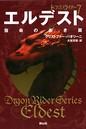 ドラゴンライダー 7 エルデスト 宿命の赤き翼