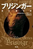 ドラゴンライダー 8 ブリジンガー 炎に誓う絆