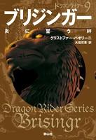 ドラゴンライダー 9 ブリジンガー 炎に誓う絆