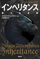 ドラゴンライダー 12 インヘリタンス 果てなき旅