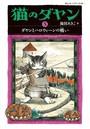 猫のダヤン 5 ダヤンとハロウィーンの戦い