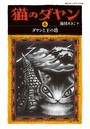 猫のダヤン 6 ダヤンと王の塔