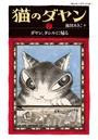 猫のダヤン 7 ダヤン、タシルに帰る