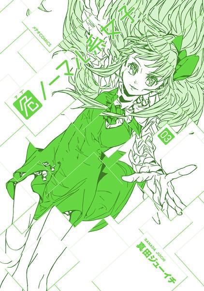 危ノーマル系女子 (3)