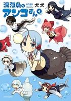 深海魚のアンコさん (4)