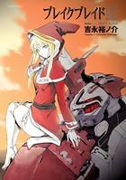 ブレイクブレイド【新装版】 (3)