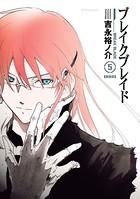 ブレイクブレイド【新装版】 (5)