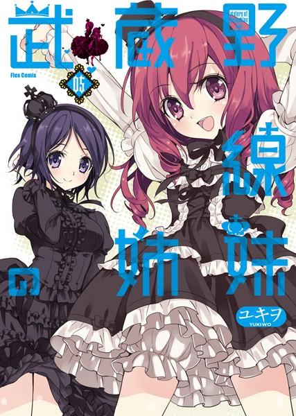 武蔵野線の姉妹 (5)