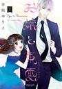 お嬢と東雲 (2)